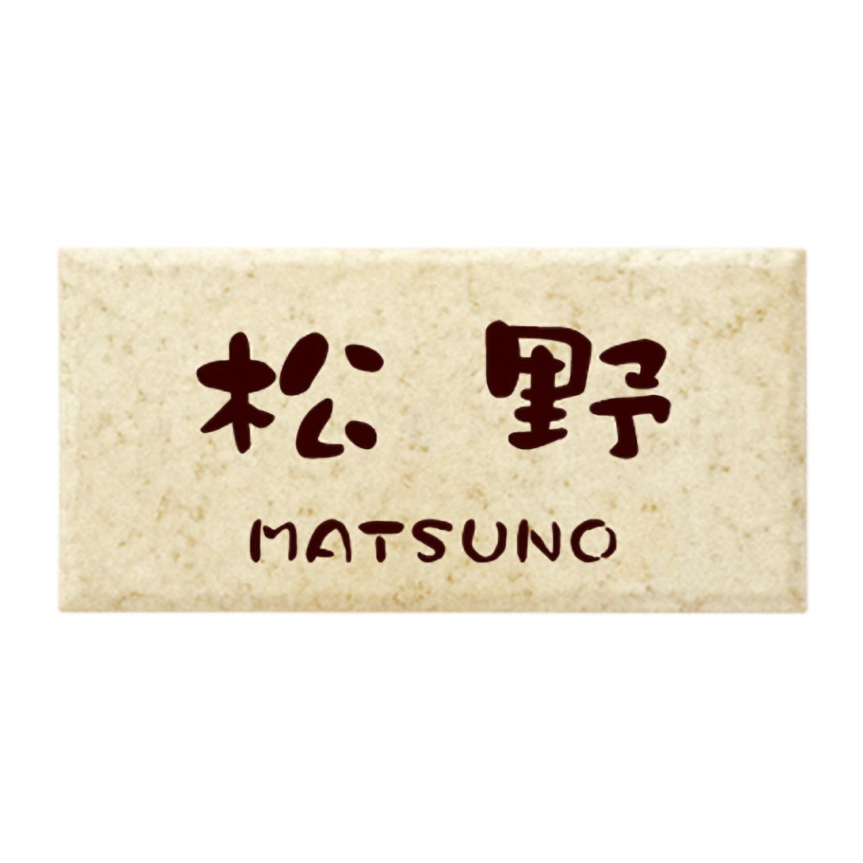 【シミュレーション 表札購入】【タイル長方形】SM-KT