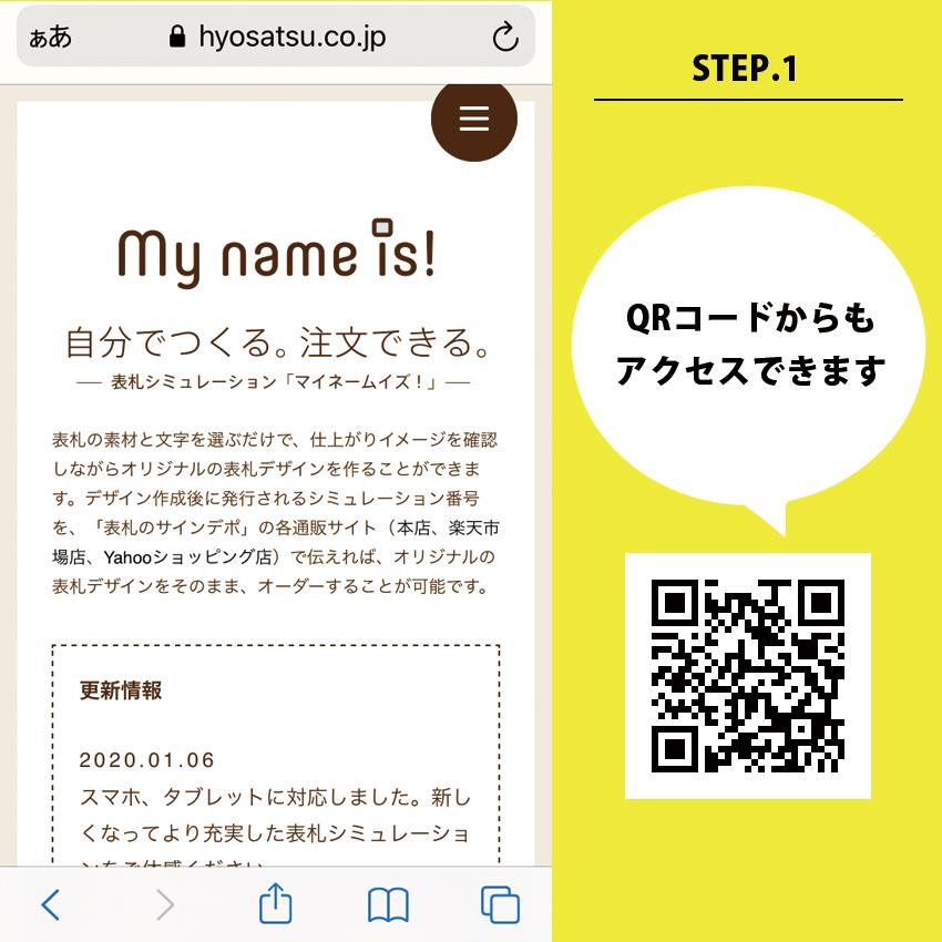 【シミュレーション 表札購入】【ミカゲ石角丸】SM-Rococo(ロココ)