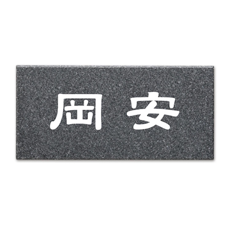 【シミュレーション 表札購入】【人工大理石長方形】SM-Sufure(スフレ)