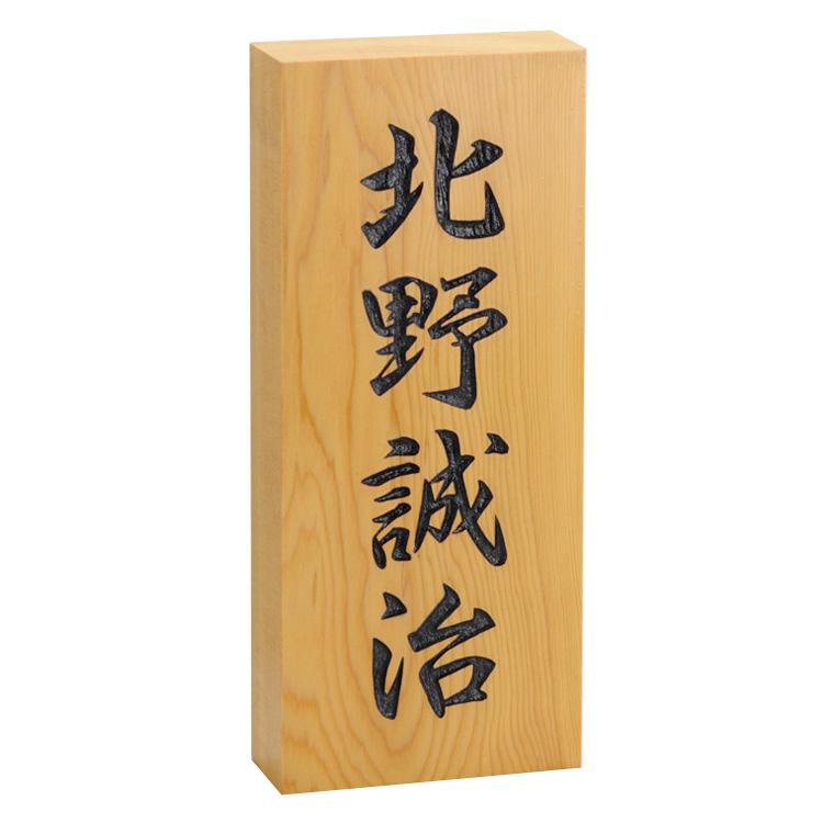 表札 銘木表札 一位 7寸 彫刻 戸建 門札 ホームサイン 表札辞典
