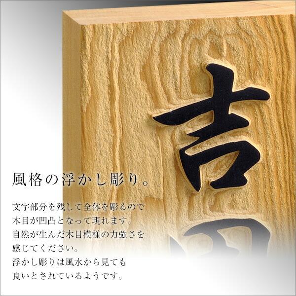 木製表札 浮き彫り 一位 7寸 戸建 天然木 門札 風水表札 ホームサイン 表札辞典