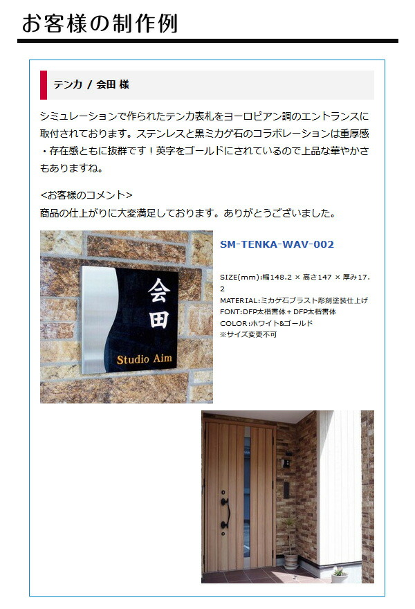 【シミュレーション 表札購入】【ミカゲ石+ステンレス】SM-Tenka(テンカ)