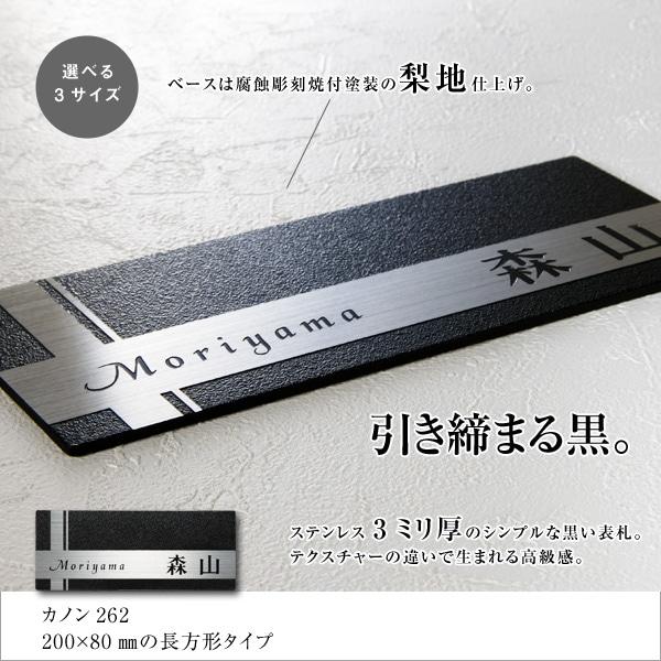 表札 ステンレス【サイズ200×80】モダンなブラック 表札Kanon262(カノン)