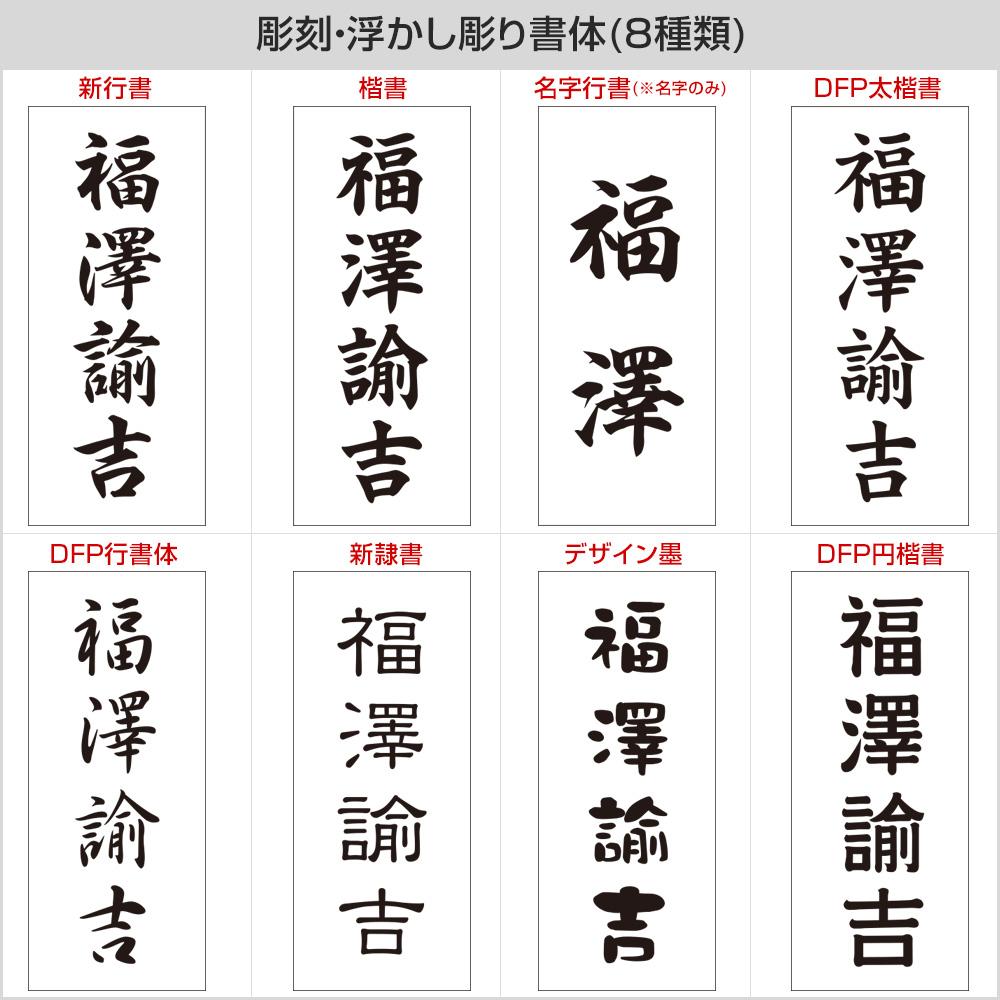 木製表札 欅(ケヤキ)彫刻 7寸 大寸 戸建 天然木 門札 風水表札 ホームサイン 表札辞典