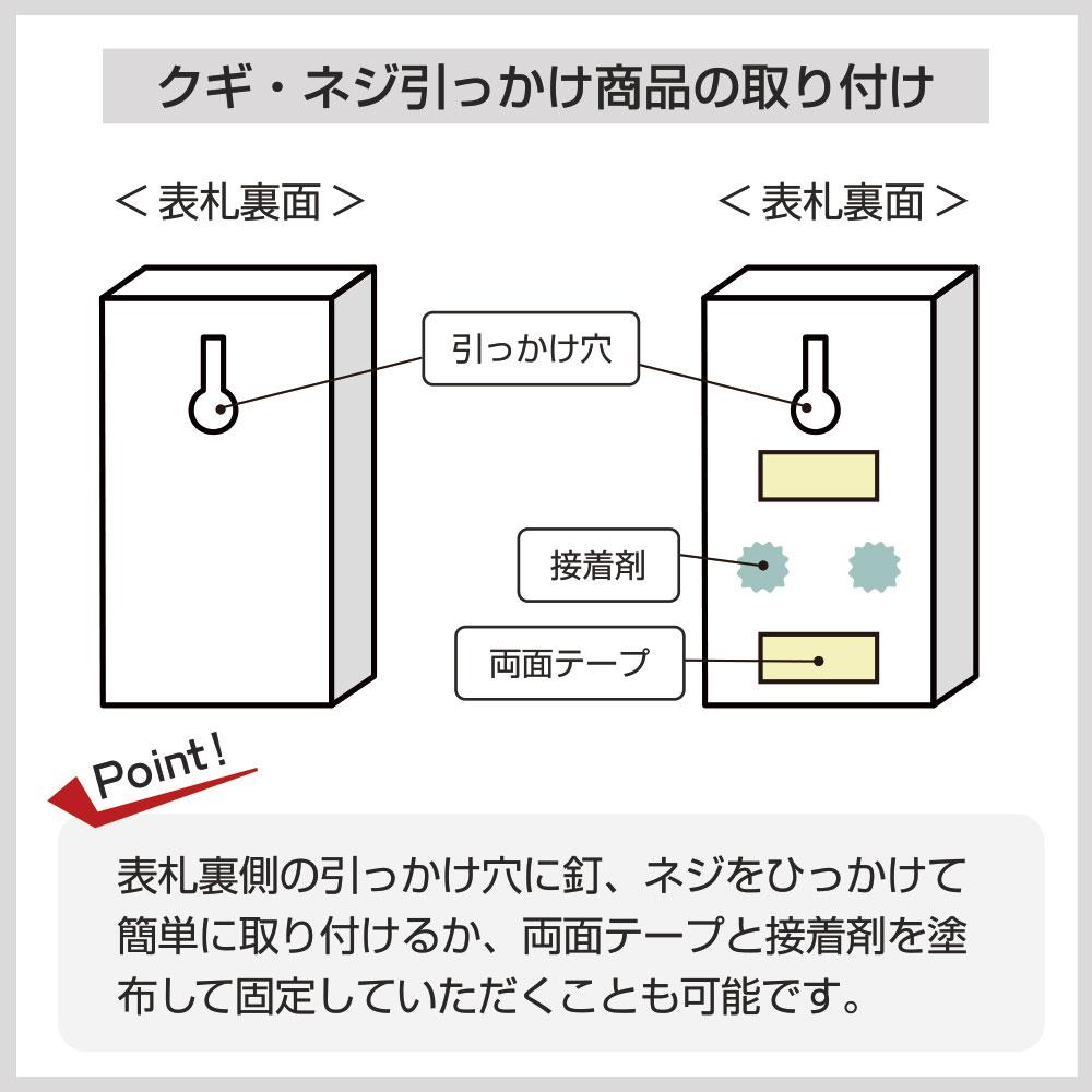 木製表札 欅(ケヤキ)印刷 7寸 大寸 戸建 天然木 門札 風水表札 ホームサイン 表札辞典