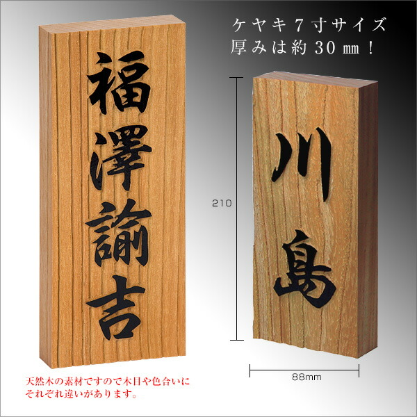 木製表札 浮き彫り 欅(ケヤキ)7寸 戸建 天然木 門札 風水表札 ホームサイン 表札辞典
