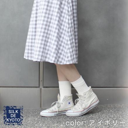 2枚重ね冷えとり靴下 絹シルク100%×綿コットン90% /SILK DE KYOTOオリジナル