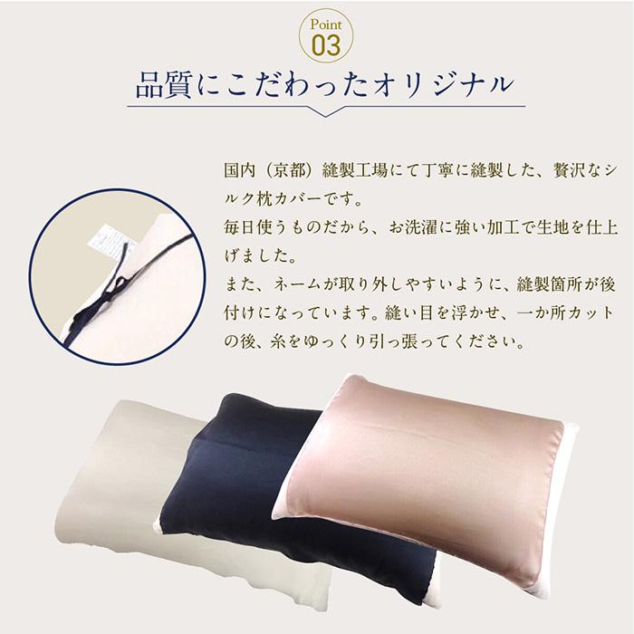 【結び紐の長さを改良!】シルク枕カバー SILK DE KYOTOオリジナル