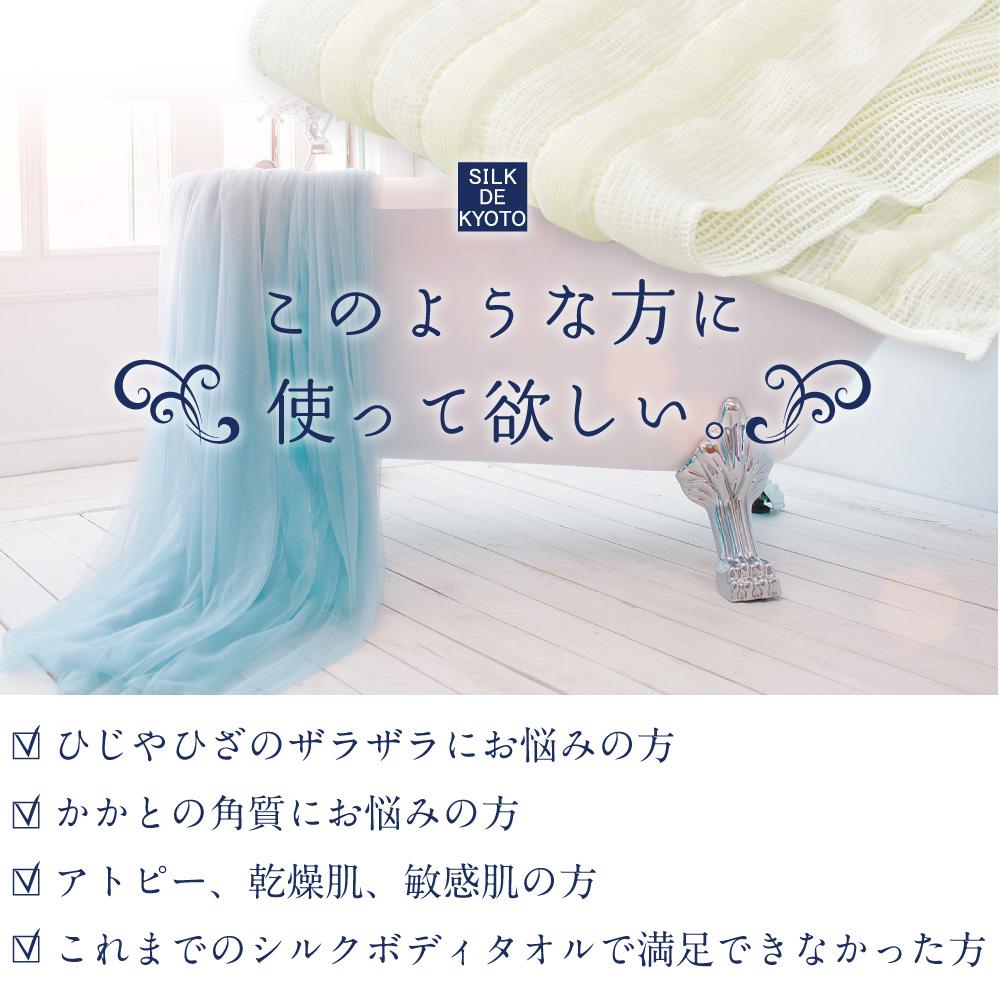 ボディタオル シルク100% SILK DE KYOTOオリジナル