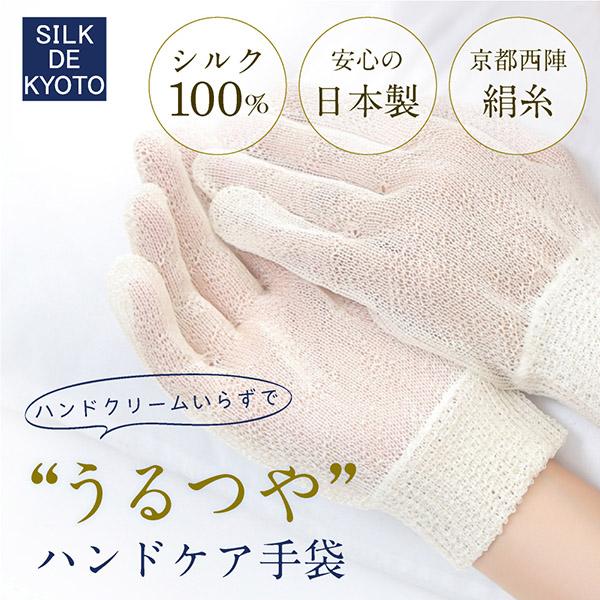 ハンドケアメッシュ手袋 シルク100% SILK DE KYOTOオリジナル