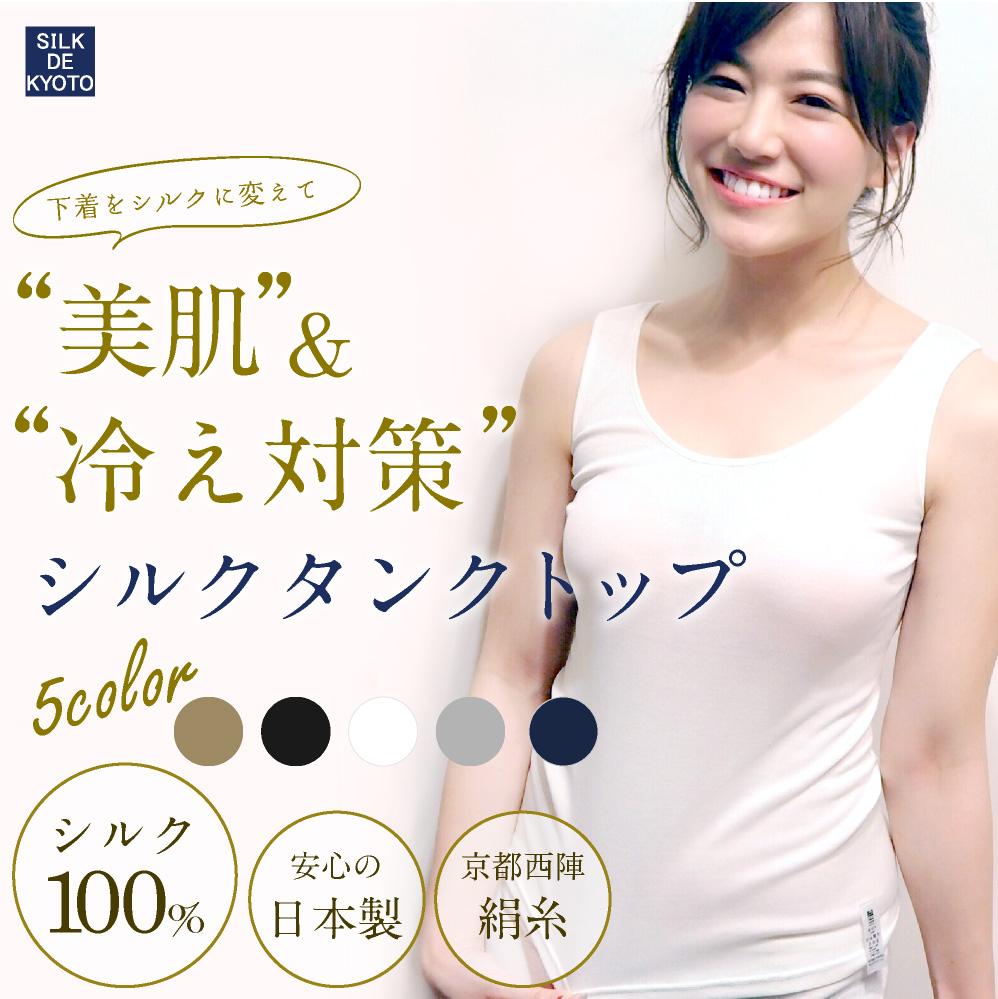 タンクトップ シルク100% SILK DE KYOTOオリジナル【Douxドゥ】
