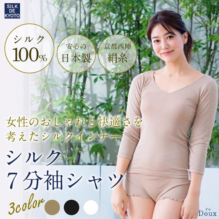 7分袖シャツ シルク100% SILK DE KYOTOオリジナル【Douxドゥ】