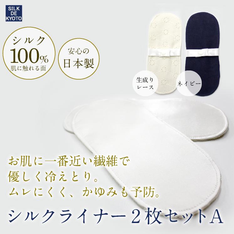 シルクライナー2枚セットA(生成りレース・ネイビー) シルク100% SILK DE KYOTOオリジナル