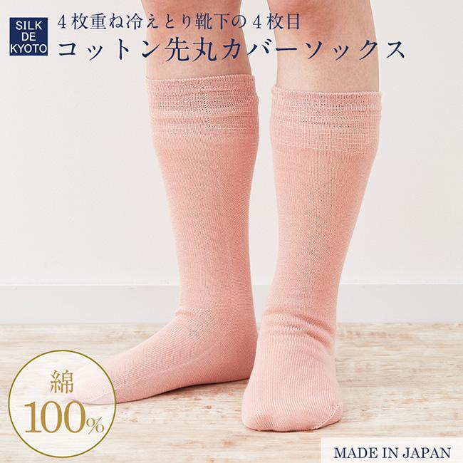 先丸カバーソックス(洗い替え用) 綿コットン100% 4枚重ね冷えとり靴下の4枚目 SILK DE KYOTOオリジナル