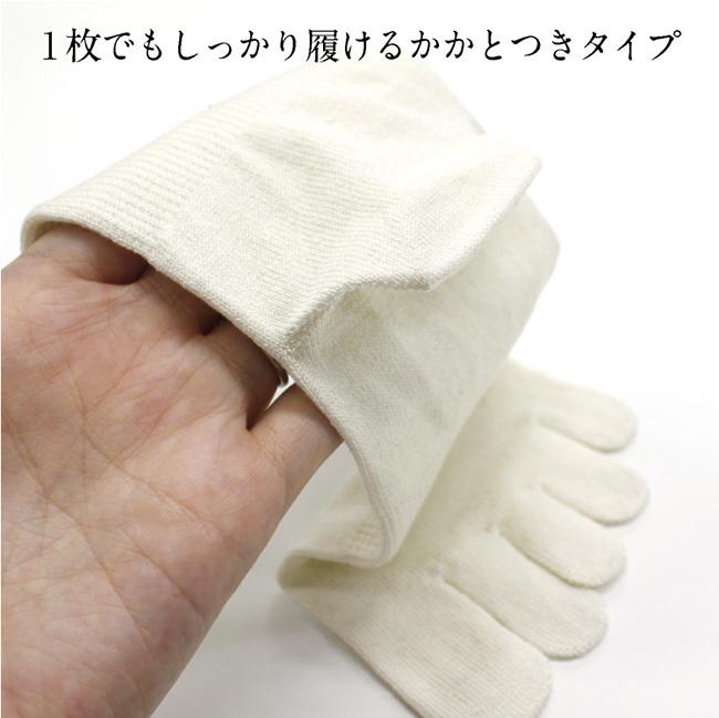 5本指靴下(スニーカー丈) 冷えとり靴下 絹シルク80% SILK DE KYOTOオリジナル