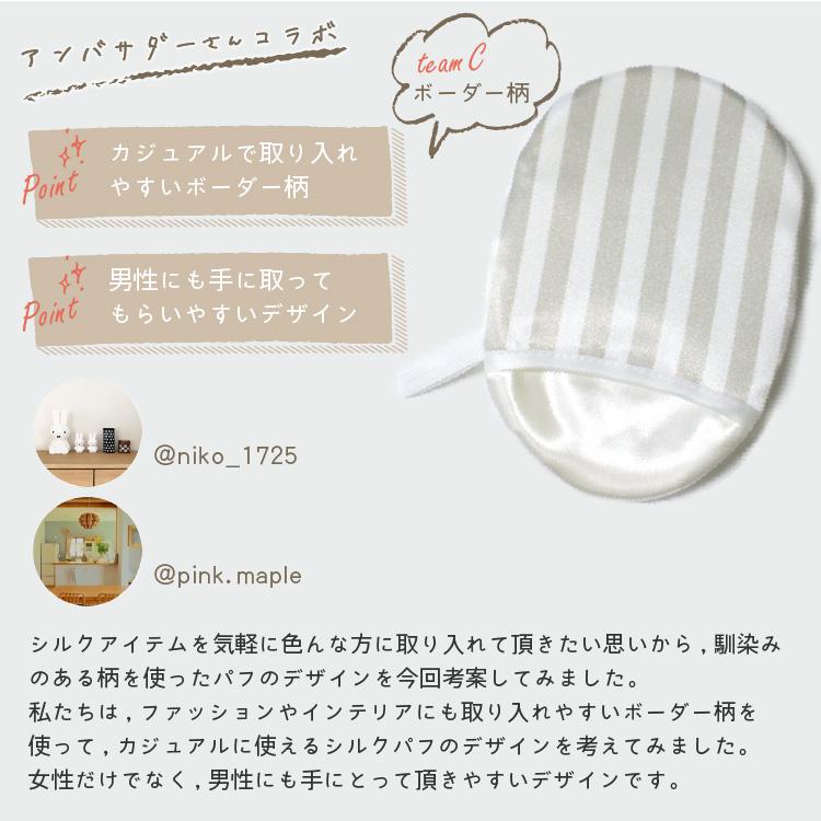 洗顔パフ【アンバサダー限定コラボ】 シルク100% SILK DE KYOTOオリジナル
