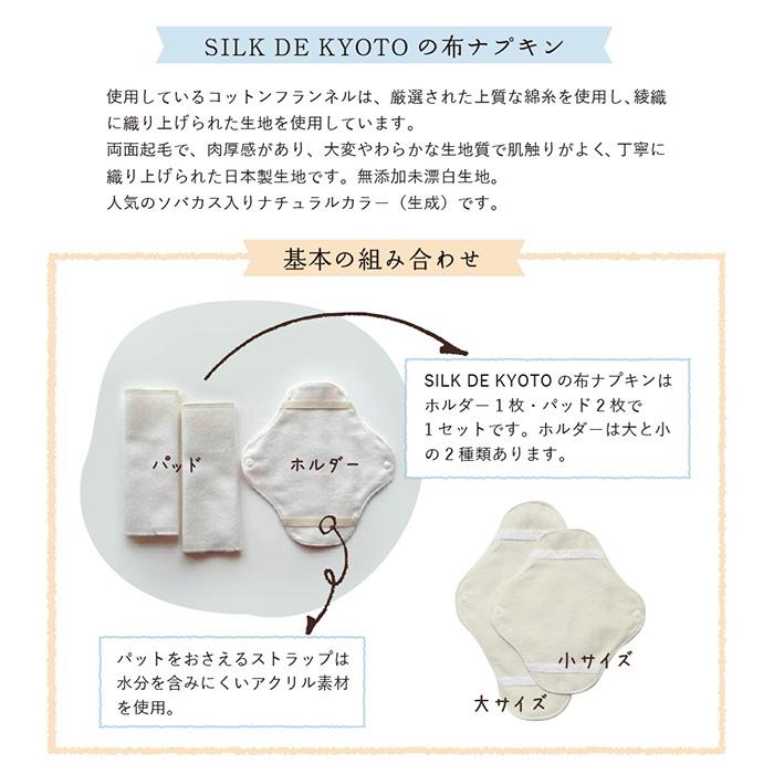 布ナプキンセット(大) コットンフランネル 防水ホルダー(大)1枚・パッド(大)2枚のセット 冷えとり SILK DE KYOTOオリジナル