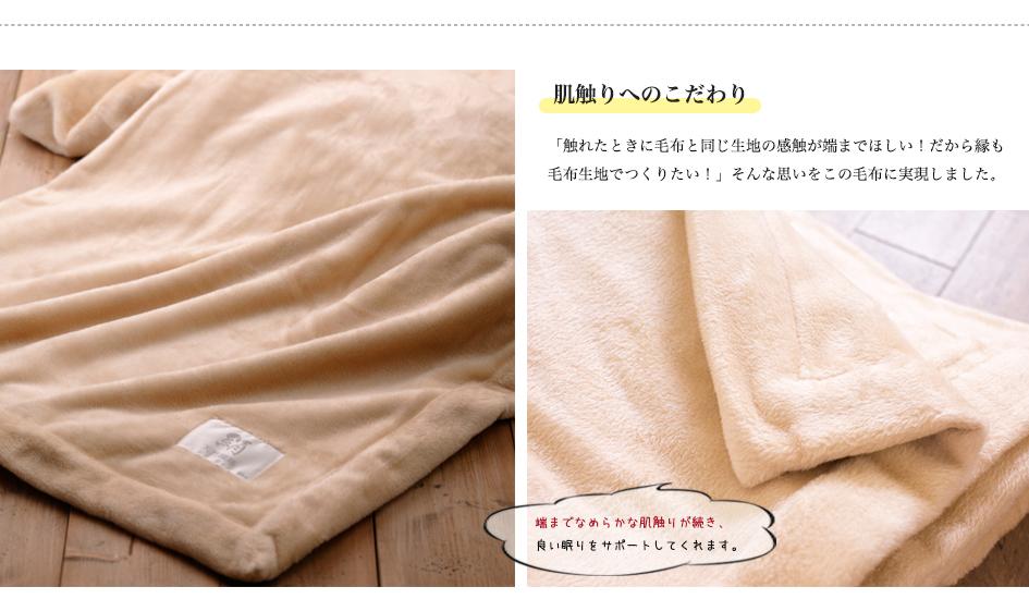 なめらかシルク毛布