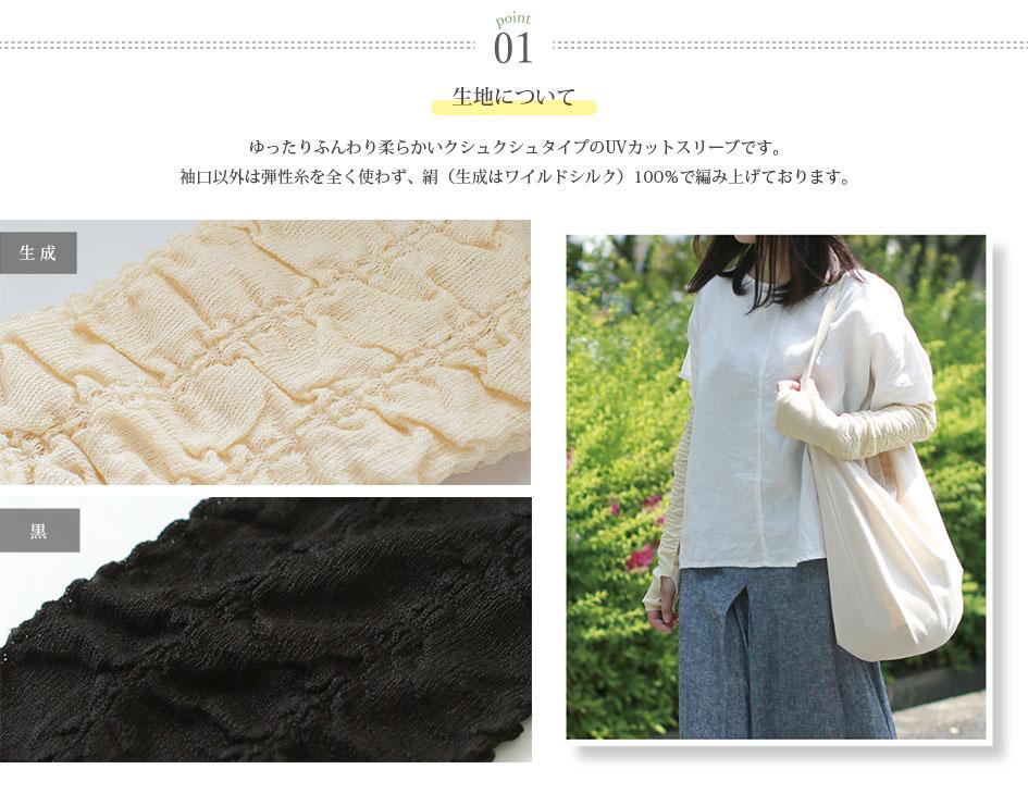 絹100%UVカット ギャザーグローブ
