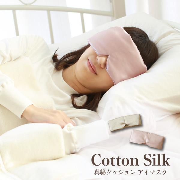 真綿クッションのアイマスク