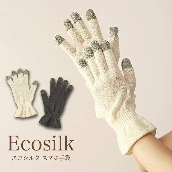 エコシルク スマホ手袋