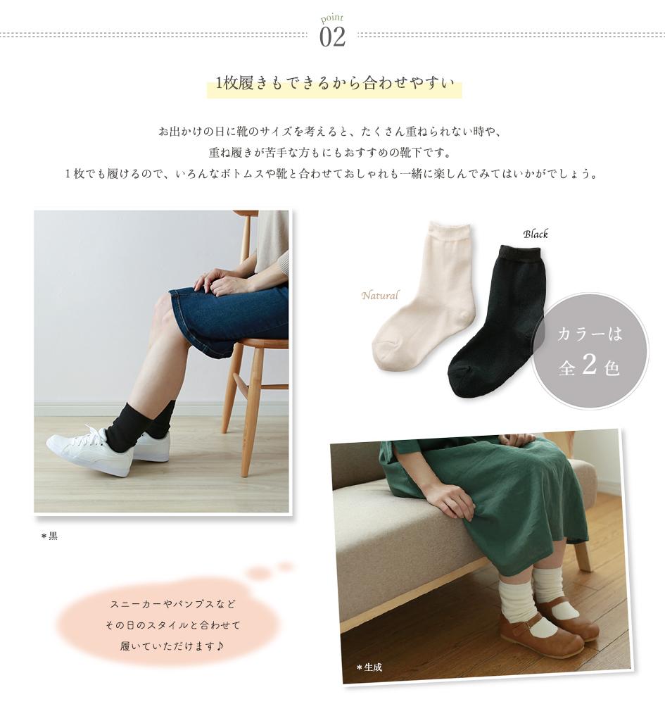 絹コットン先丸靴下