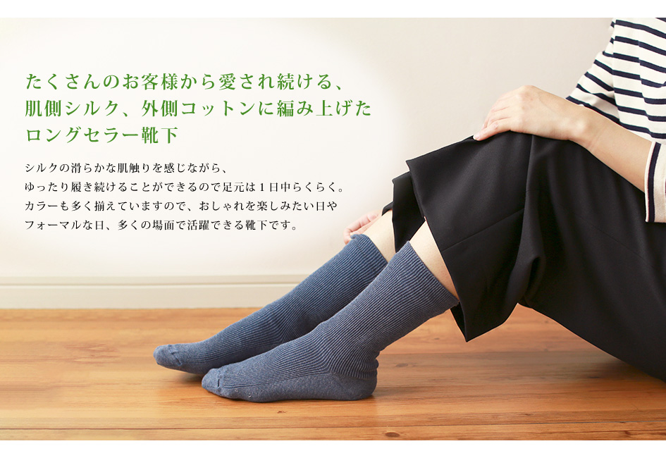 絹コットンリブ編み靴下