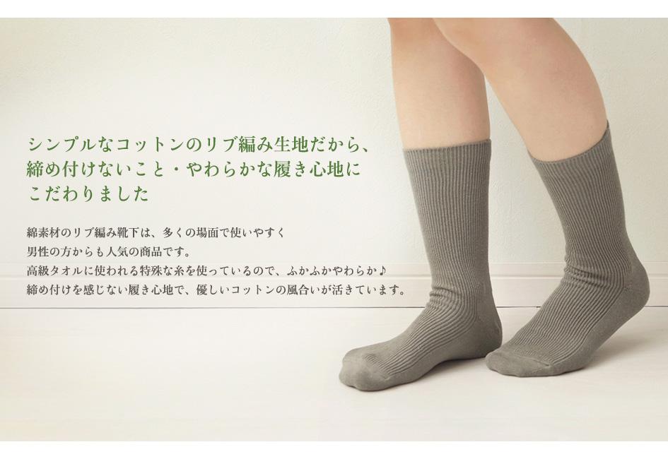 口ゴムゆったりふっくら綿靴下
