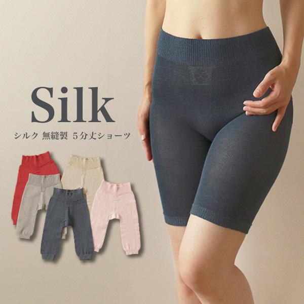 シルク無縫製らくフィット5分丈ショーツ