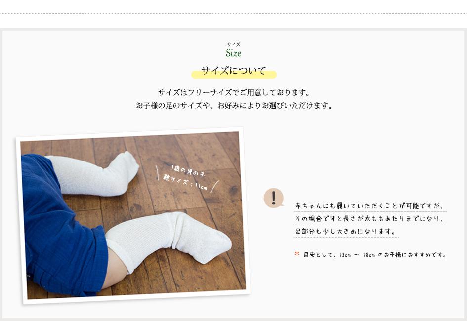 絹100%キッズフリー靴下
