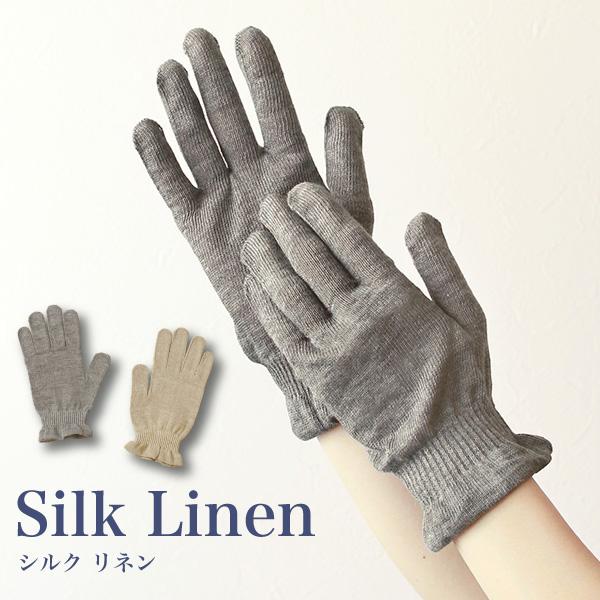 シルクリネンさらっと手袋
