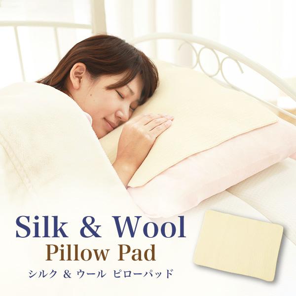 シルク&ウールで編み上げたピローパッド