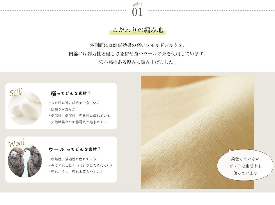 シルク&ウールで編み上げた温めパッド