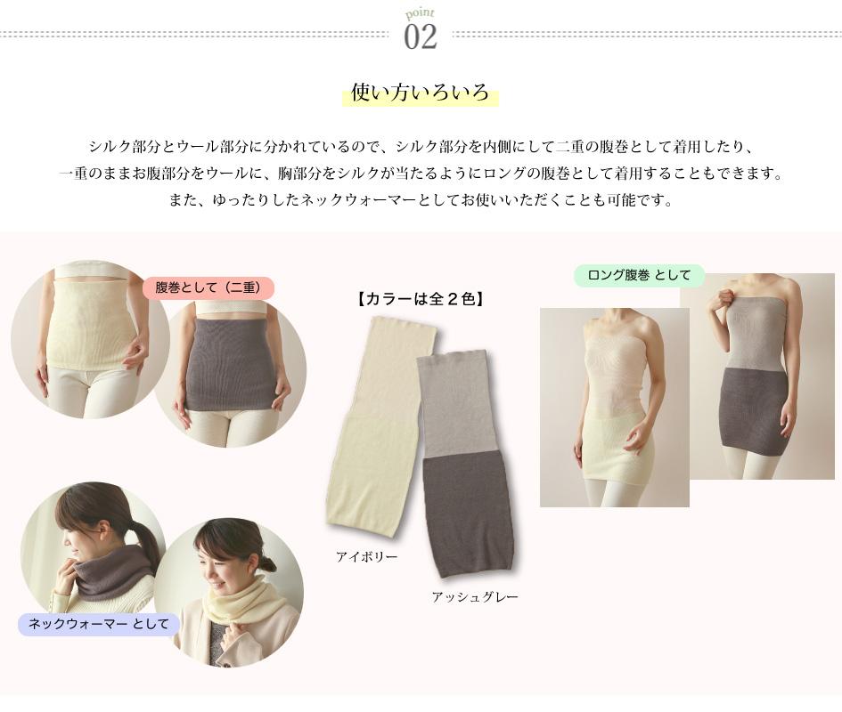 ウール&絹 ホールガーメント腹巻