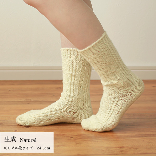 数量限定 タスマニアウールのざっくり靴下