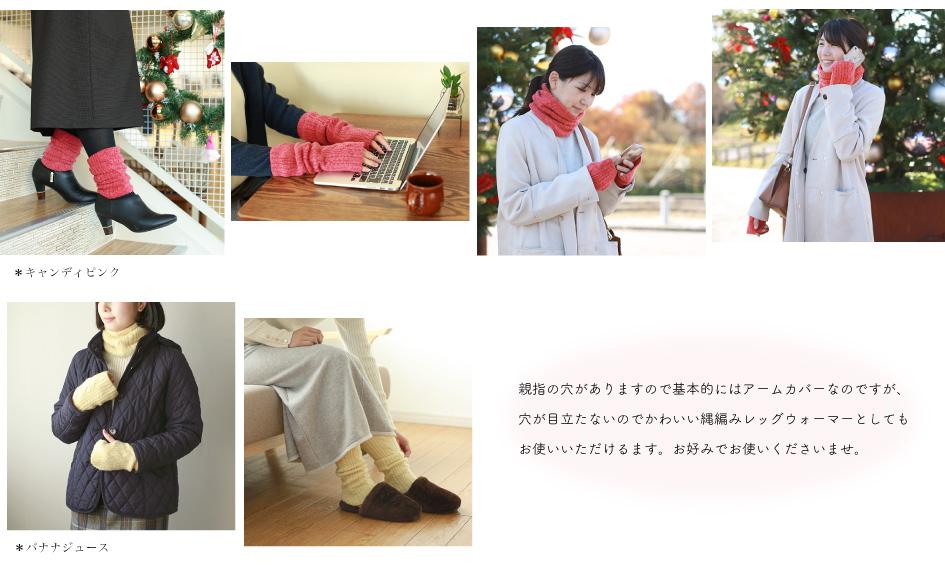 カシミヤ縄編みアーム&レッグ