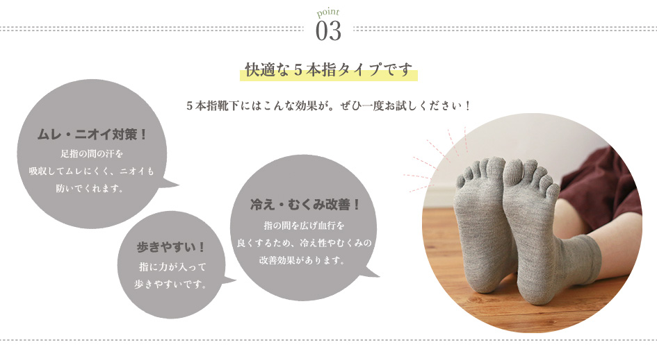 季節限定 ウールふかふかフィット5本指靴下