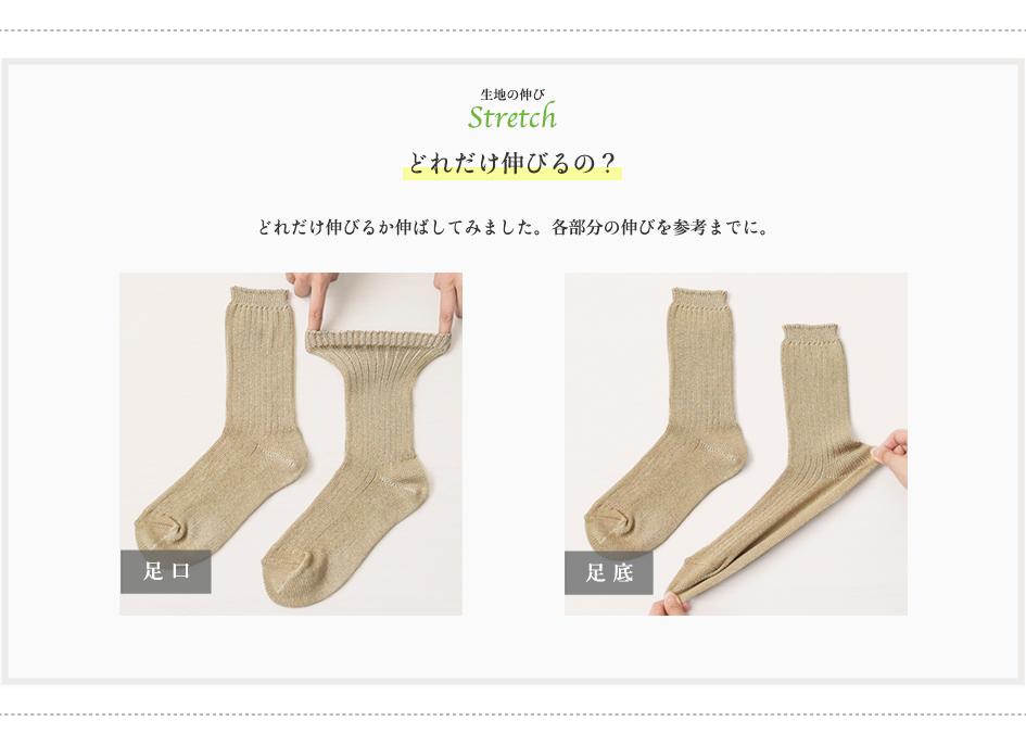 重ね履き用 コットンリブ靴下