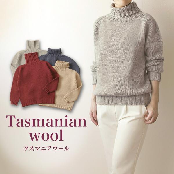 タスマニアウールのざっくりタートル Ver.2