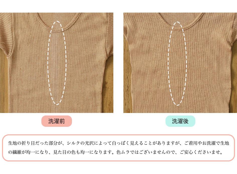 フォックスコットンシルク キッズ3分袖インナー