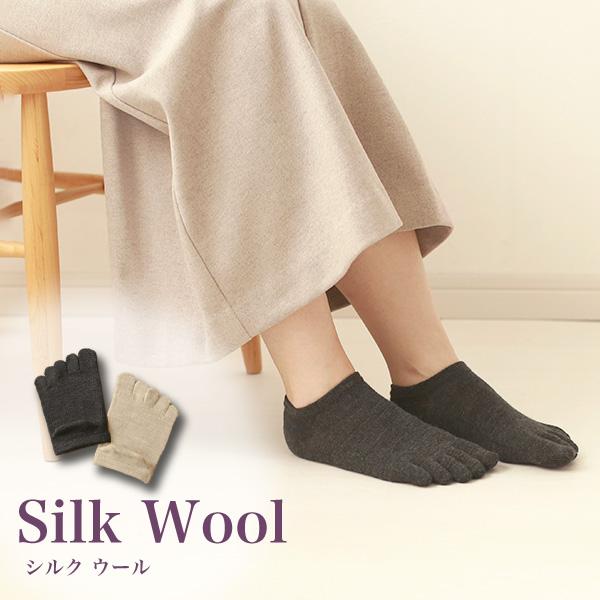 絹ウールやわらかフィット5本指