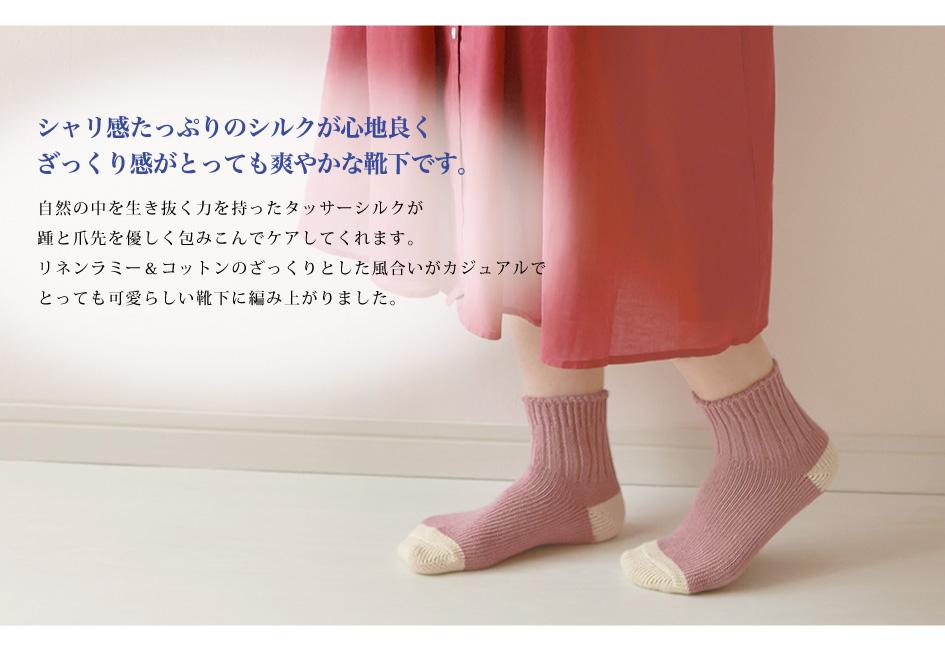 数量限定 ナチュラルコラボざっくり靴下 (タッサーシルク・リネン&ラミー・コットン)