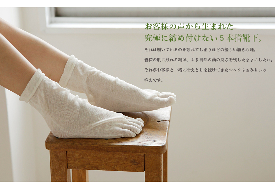 絹100%5本指靴下 ストレスフリー