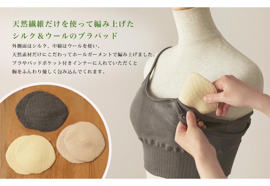 シルク&ウールで編み上げたブラパッド