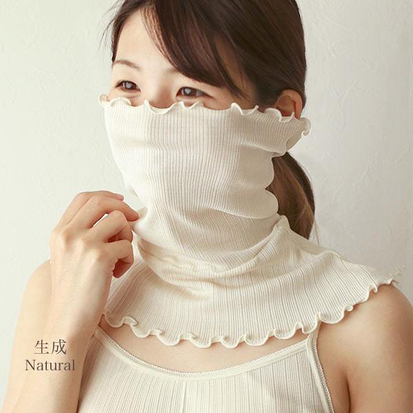 マーガレット ネックマスク