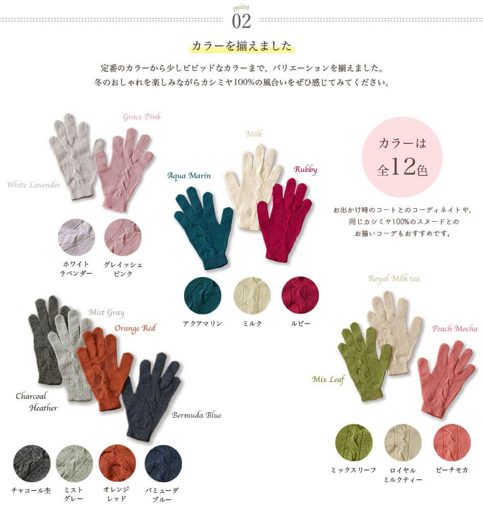 カシミヤ100%フィット手袋