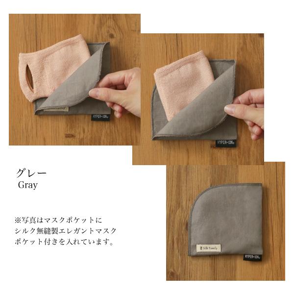 【プレゼント】抗ウィルスコットンで作ったマスクポケット(1万円ご購入毎に1点お選びください)