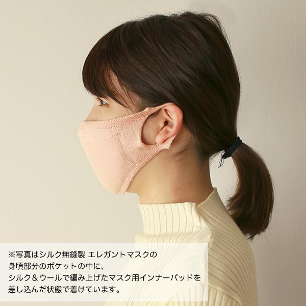 シルク&ウールで編み上げたマスク用インナーパッド
