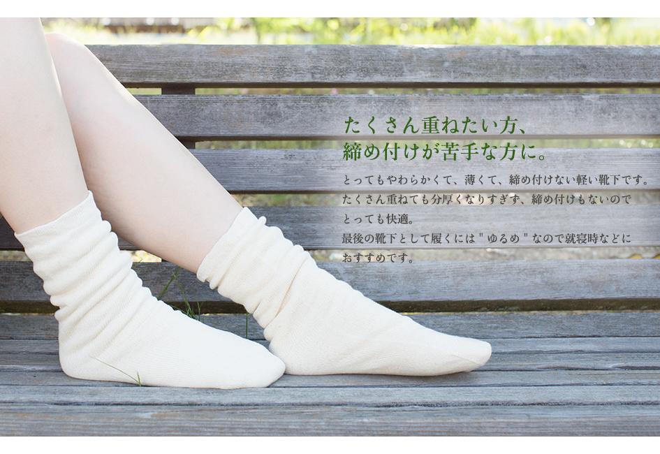 オーガニックコットン冷えとり靴下 ストレスフリー