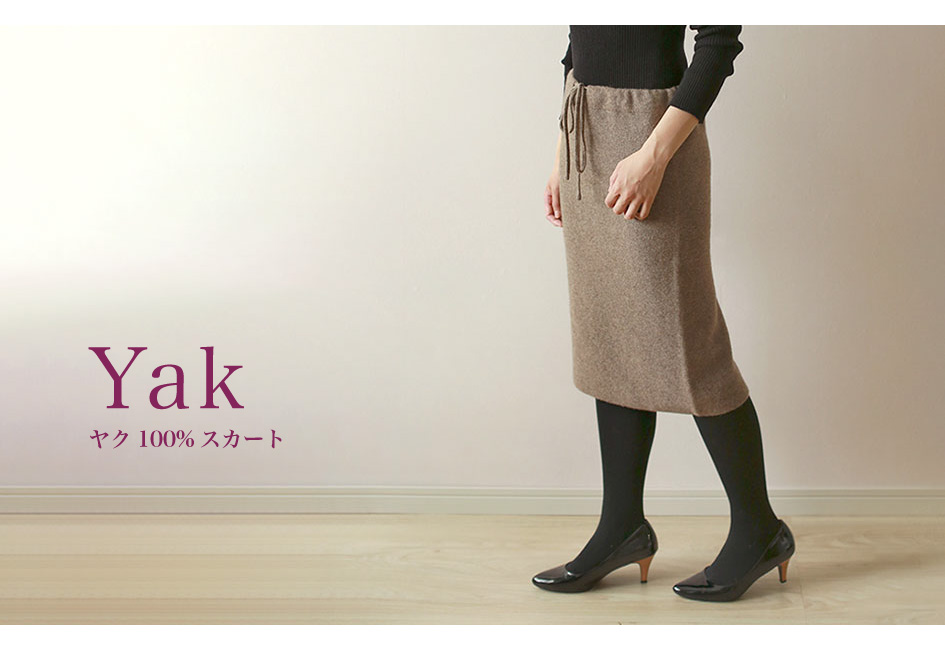 無染色ヤク100%スカート